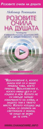Розовите очила на душата пътеводител в Невролингвистичното програмиране (НЛП) или как да пробудим вътрешната си сила